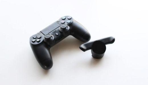 PS4『DUALSHOCK 4背面ボタンアタッチメント』を1ヶ月間使用してみたのでレビュー