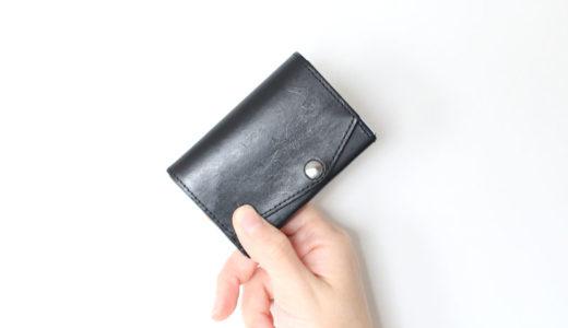 超小さいのに超使いやすい。超おすすめのコンパクトな財布「小さい財布 abrAsus」