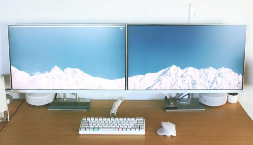 マルチモニター用の無料壁紙サイトとMacでの壁紙設定