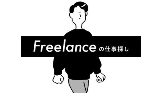 フリーランスの仕事探しにおすすめ。案件紹介サイト7選